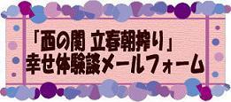 幸せ体験談メールフォーム01.JPG